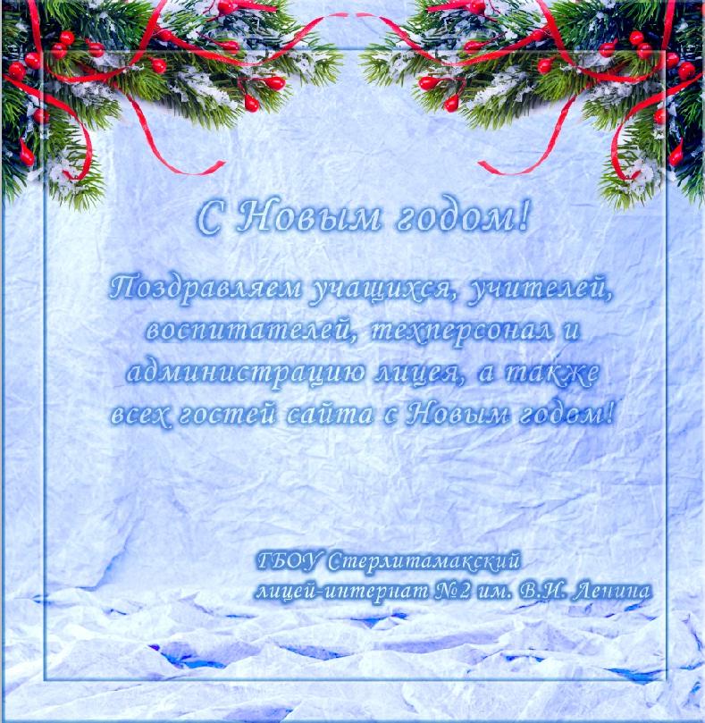 Поздравление с новым годом для учительницы от родителей