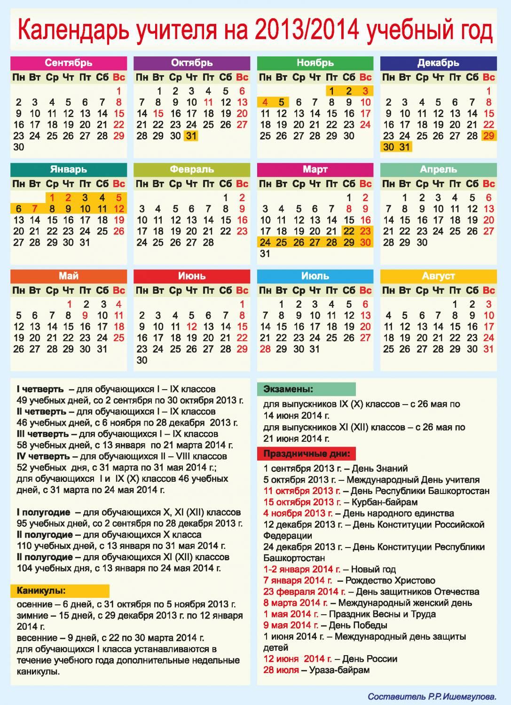 Календарь учителя на 2013 2014 учебный год